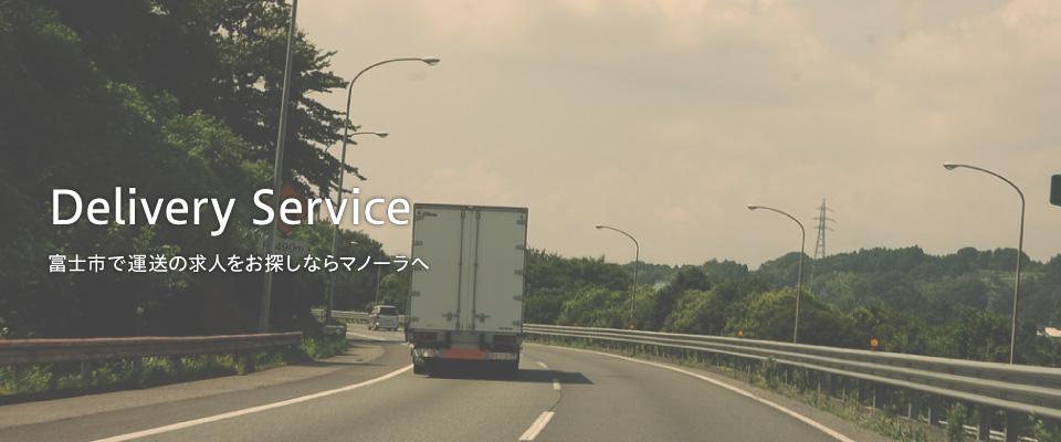 運送サービスについて